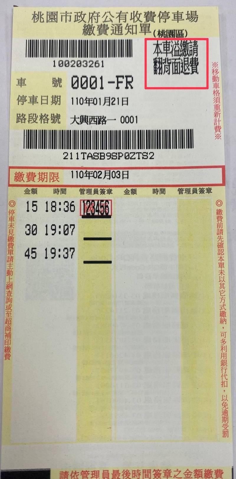 2月起,桃園市路邊停車繳費單會主動通知民眾停車費溢繳情形。(桃園市交通局提供)