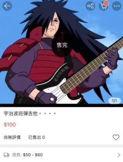 網友發現蝦皮上有一個商品叫做「宇智波斑彈吉他」。(圖取自臉書社團「爆廢公社二館」)