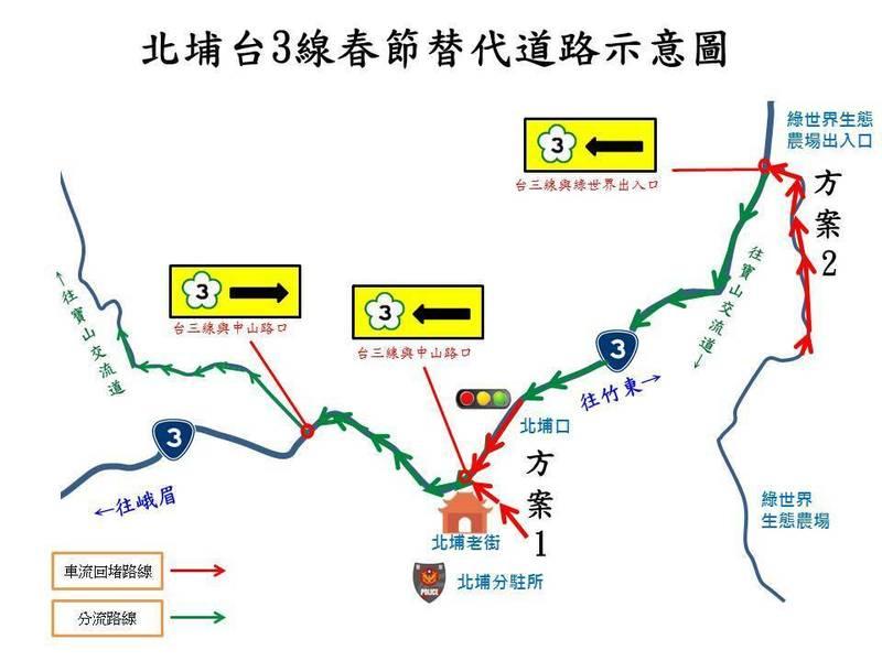 省道台3線新竹縣北埔段春節交通疏導替代路線示意圖。(竹東警分局提供)