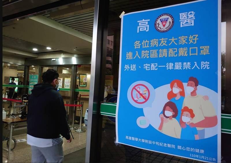 高醫等高雄市12家指定隔離醫院明天起禁止探病。(高醫提供)