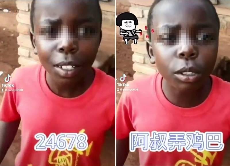 非洲孩童在中國人誘導下說出「24678」,但因口音問題,孩子發出的聲音類似「阿叔弄X巴」。(圖取自中國嗶哩嗶哩)