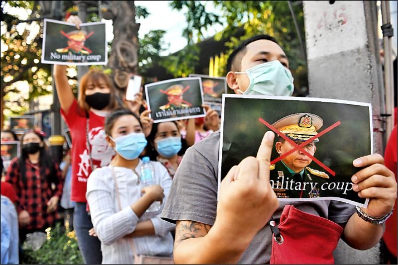緬甸軍方一日發動政變,拘捕國務資政翁山蘇姬等人。旅居泰國的緬甸人隨後聚集在曼谷緬甸駐泰大使館前,手持否定軍方領袖敏昂萊肖像的海報,高呼「釋放媽媽蘇」口號。(法新社)