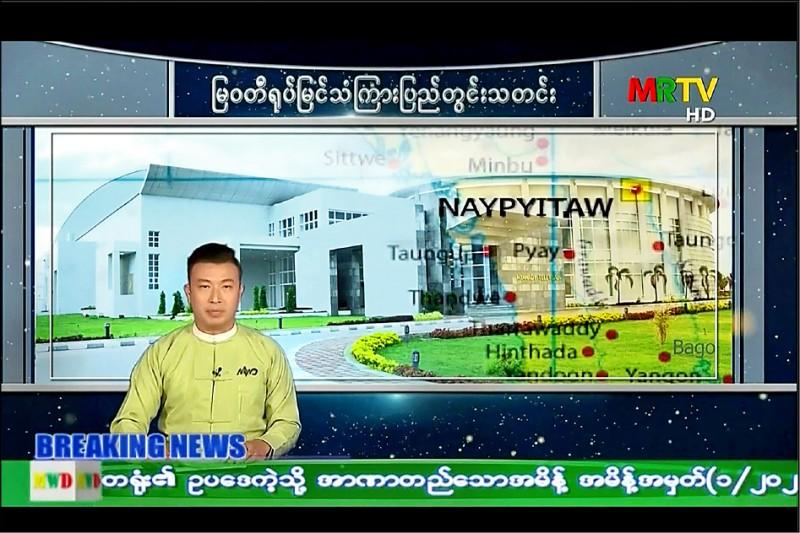緬甸實質領袖翁山蘇姬一日在軍方發動政變後被扣押,目前情況不明。圖為國營「緬甸廣播電視台」同日以突發新聞方式,報導軍方宣布全國進入長達一年的緊急狀態。(法新社)