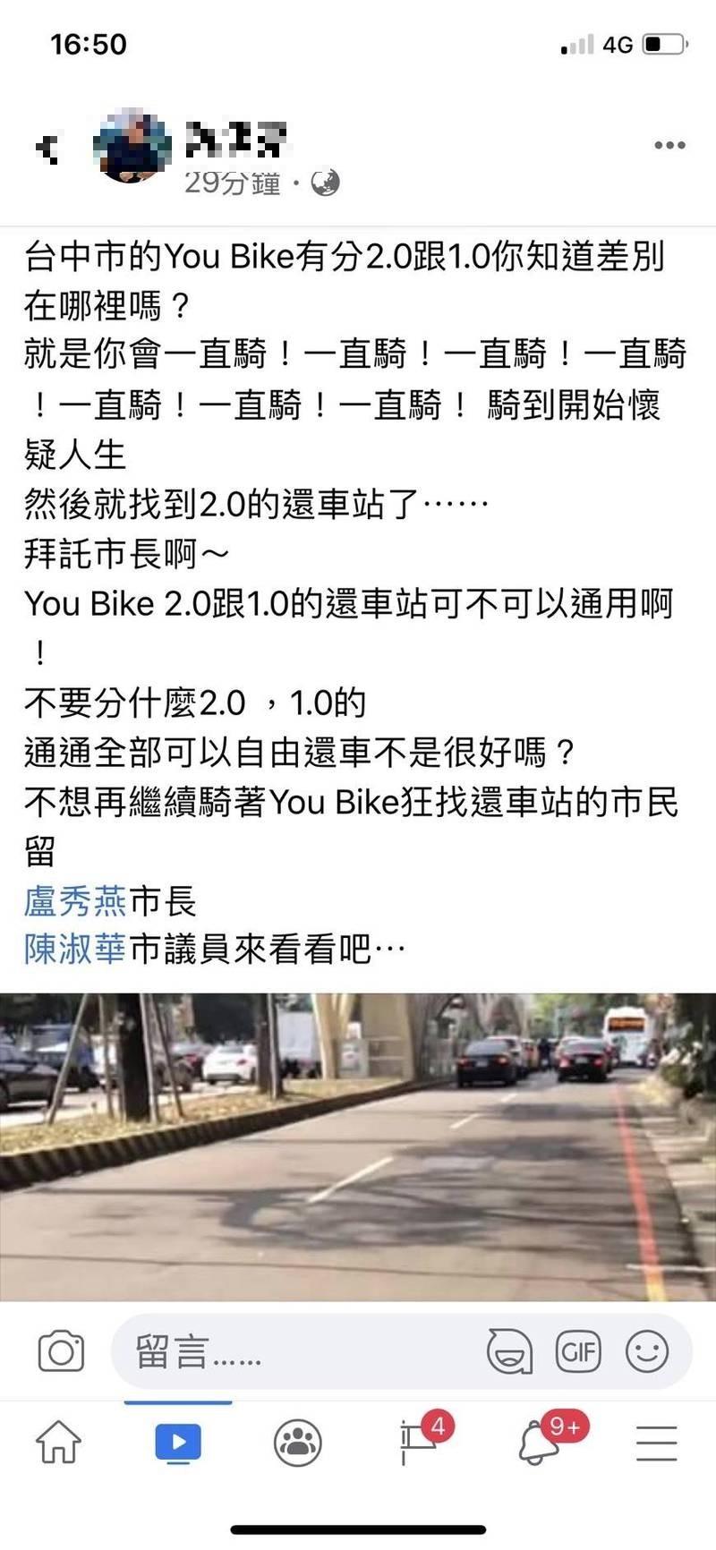 市議員陳淑華表示,西屯有市民騎YouBike2.0找不到站點可停,已騎到懷疑人生(陳淑華提供)