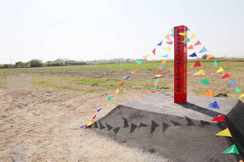 農地變更後興建的台南市西港壘球場。(記者楊金城翻攝)