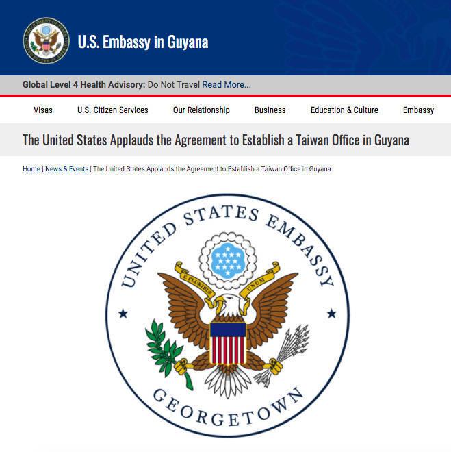 我國今宣布在蓋亞那設立台灣辦公室,美國駐蓋亞那大使館聲明表示讚賞。(翻攝自美國駐蓋亞那大使館網站)