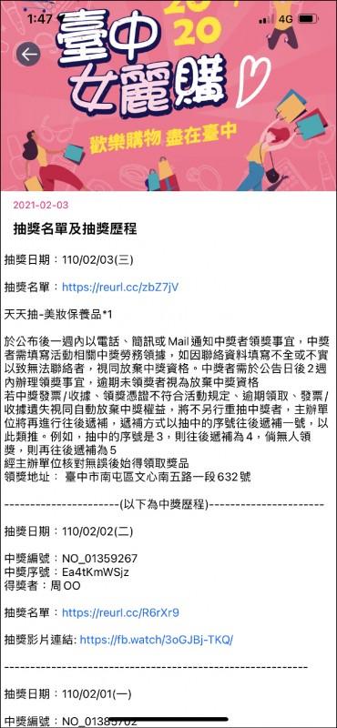 台中女麗購APP,民眾上網看抽獎名單,竟發現有近150萬筆民眾登錄抽獎序號的個資全被經發局公佈。(記者蔡淑媛翻攝)