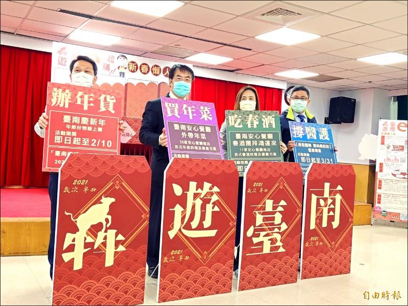 台南市推出「犇遊台南E起購」平台,台南市長黃偉哲(左二)鼓勵民眾踴躍線上採辦年貨。(記者洪瑞琴攝)