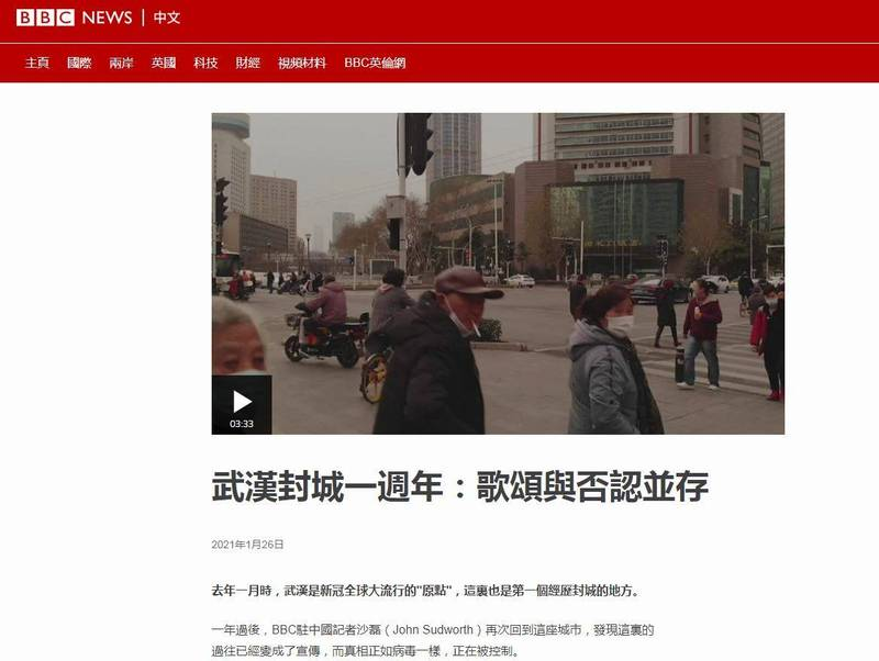中國外交部4日稱《BBC》(英國廣播公司)上月底播出有關武漢肺炎(新型冠狀病毒病,COVID-19)的報導,「是帶有意識形態偏見的假新聞」,並要求《BBC》道歉。(擷取自《BBC》)