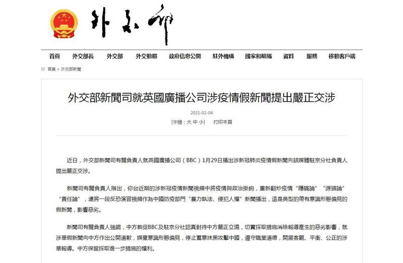 中國外交部今日就《BBC》(英國廣播公司)上月底播出有關武漢肺炎(新型冠狀病毒病,COVID-19)的報導,對該媒體駐中國負責人提出抗議,表示該報導是典型的帶有意識形態偏見的假新聞,影響惡劣,並要求《BBC》道歉。(擷取自中國外交部)