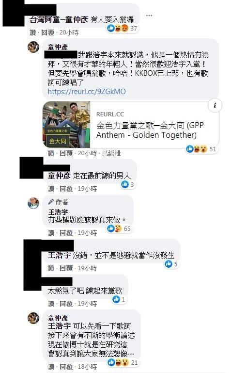 王浩宇貼文討論串。(翻攝王浩宇臉書)