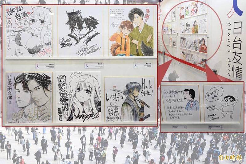 日本上百名知名漫畫家,親自繪製感謝簽名板,感謝台灣10年前義助日本度過311地震的難關。(本報合成)