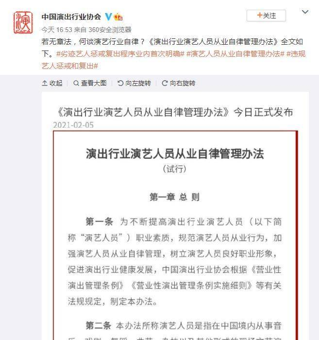 The China Performance Industry Association today released the