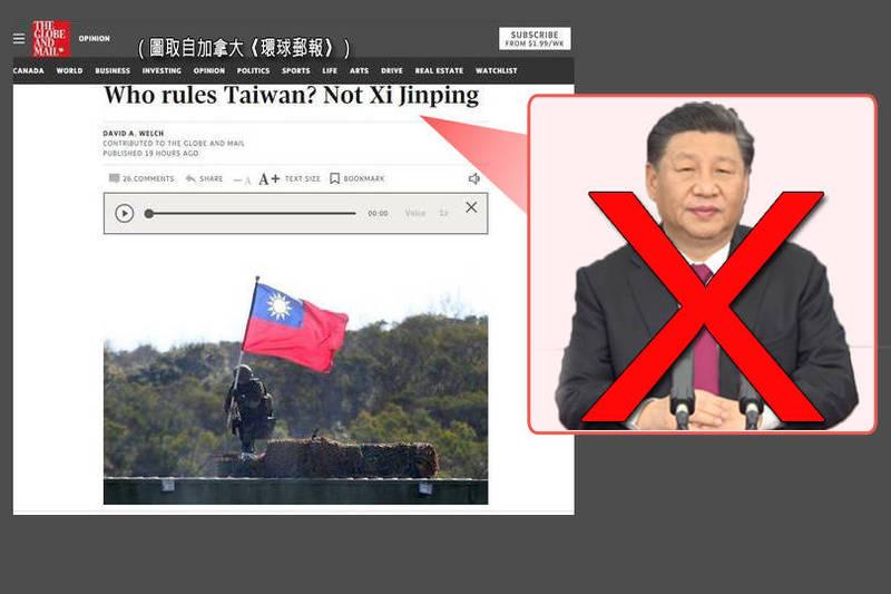 加拿大滑鐵盧大學(UW)巴爾西利國際事務學院研究主席兼政治學教授沃奇投書加拿大《環球郵報》:「誰統治台灣?不是習近平」,文中提到「台灣不是中國的一部分」,並反駁那些害怕激怒中國的國家,強調「不作為也有風險」。(本報合成)