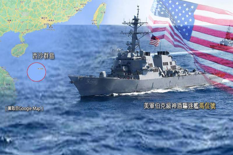 美軍伯克級神盾驅逐艦「馬侃號」今航行西沙群島周圍海域,稱挑戰台灣、中國與越南的航行限制。(本報合成)
