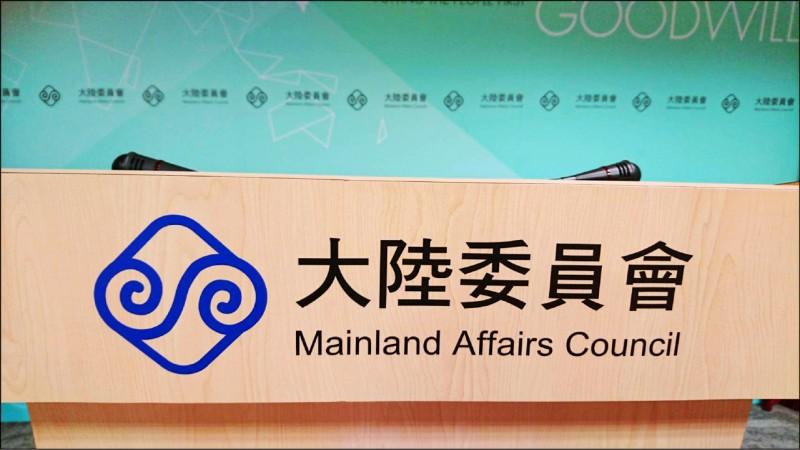 由於中國施壓,蓋亞那政府又宣布終止與台灣設立辦公室的協議,對此,陸委會強調,正告中共當局認清兩岸現實、尊重台灣,切勿惡意打壓、製造兩岸對立。(資料照)
