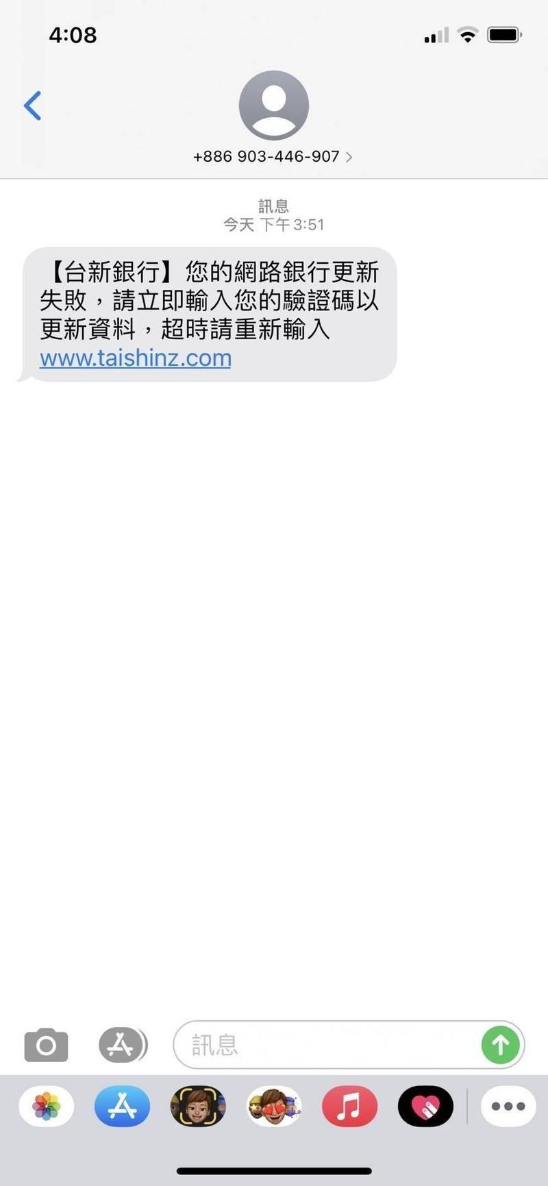 詐騙集團大量發送的釣魚簡訊。(記者邱俊福翻攝)