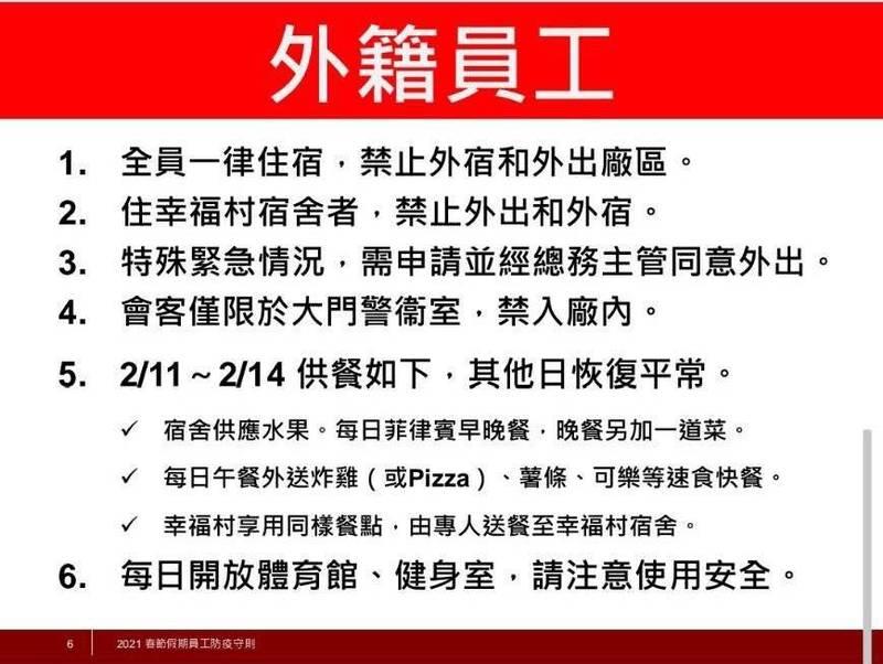 放假禁止外出強制隔離,移工控訴公司「歧視」。(記者許倬勛翻攝)