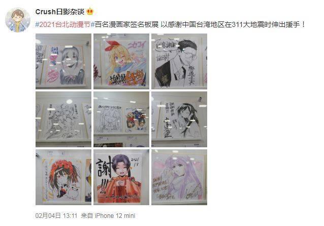 有中國部落客指稱,日本漫畫家特別繪製簽名圖感謝「中國台灣地區」,讓網友看了很傻眼。(圖擷取自微博_Crush日影雜談)
