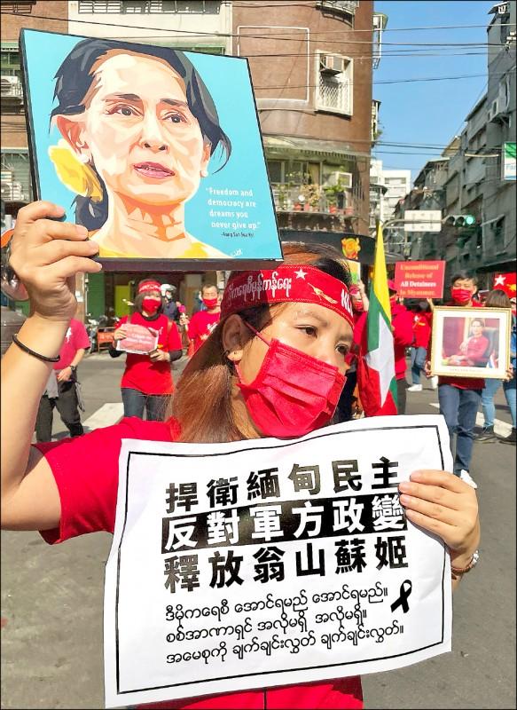 近500名在台緬甸僑民,昨日於新北市中和華新街(緬甸街)舉行繞街活動,響應全球緬甸僑民發起的公民不服從運動,跨海聲援翁山蘇姬。活動中,與會緬甸僑民均穿上代表執政黨全國民主聯盟的紅色衣著,比出象徵民主示威運動的三指頭手勢,並演唱緬甸民主之歌《世界不滅》,高聲表達要捍衛緬甸民主自由,反對軍方強硬推翻緬甸民選政府。(文:記者羅綺,圖:記者劉信德)