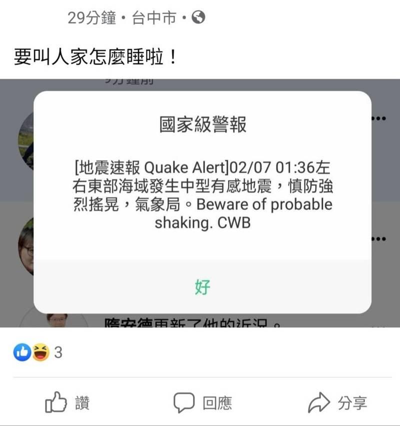 東部海域發生地震,<b><a href=