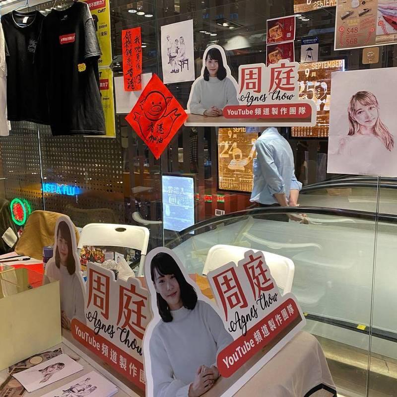 有路過的香港市民質疑,為何周庭本人不在義賣現場。對此,團隊無奈表示,她本人也想,但正在服刑中,希望各界體諒見不到她本人的遺憾。(圖取自臉書_周庭 Agnes Chow Ting)