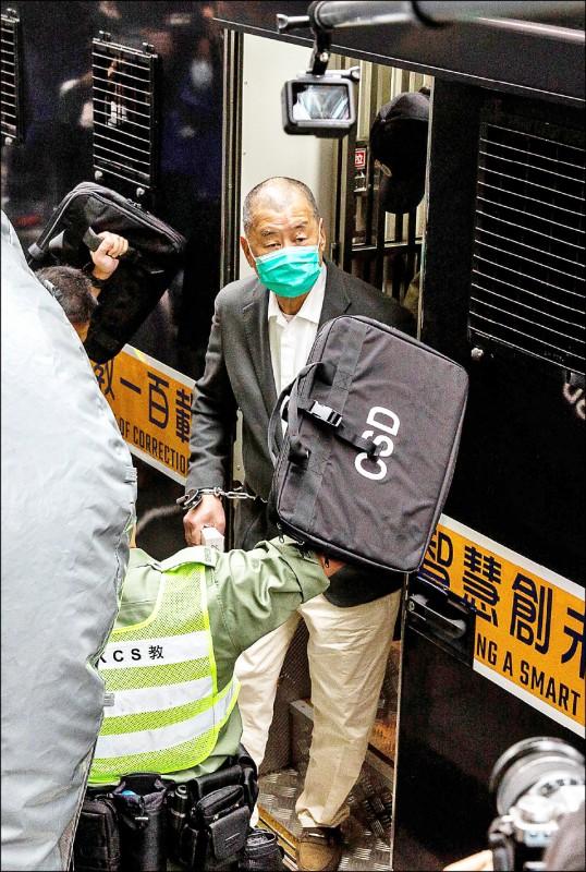 香港終審法院九日裁定,律政司對被控違反「香港國安法」的壹傳媒創辦人黎智英交保上訴勝訴,即時撤銷交保,黎智英因而被繼續羈押,將在看守所中過年。(法新社)