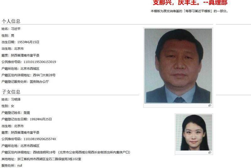 中国境外网站「支那维基」洩漏习近平与女儿习明泽个人资料。(图取自支那维基页面截图)(photo:LTN)