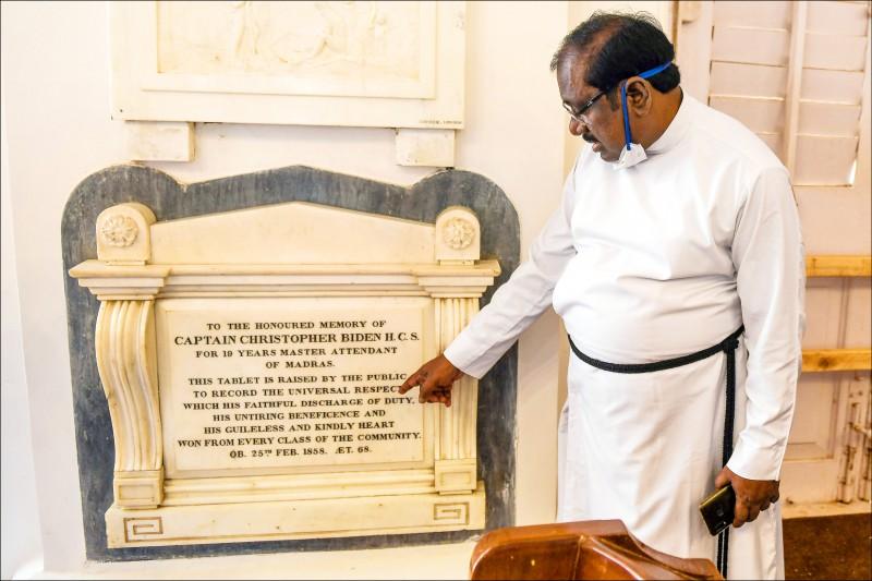 印度清奈圣乔治教堂神职人员指着教堂内纪念英国船长克里斯多福.拜登的牌匾。(法新社)(photo:LTN)