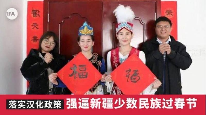 新疆少数民族被迫过中国人的春节,不从者将被送到「再教育营」。(图翻摄自RFA推特)(photo:LTN)