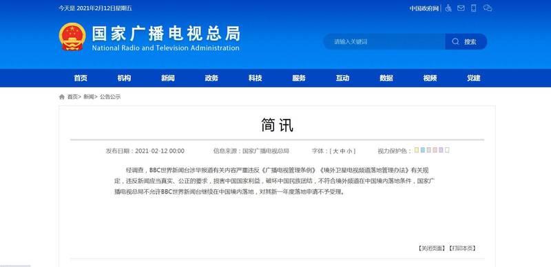中國今日宣布禁播BBC世界新聞頻道。(圖翻攝自中國廣電總局官網)