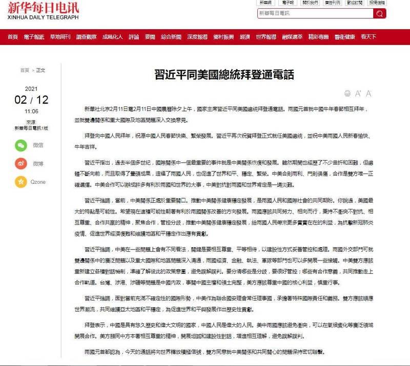 中国官媒《新华社》针对「拜习热线」所发布的新闻稿。(图翻摄自新华社官网)(photo:LTN)