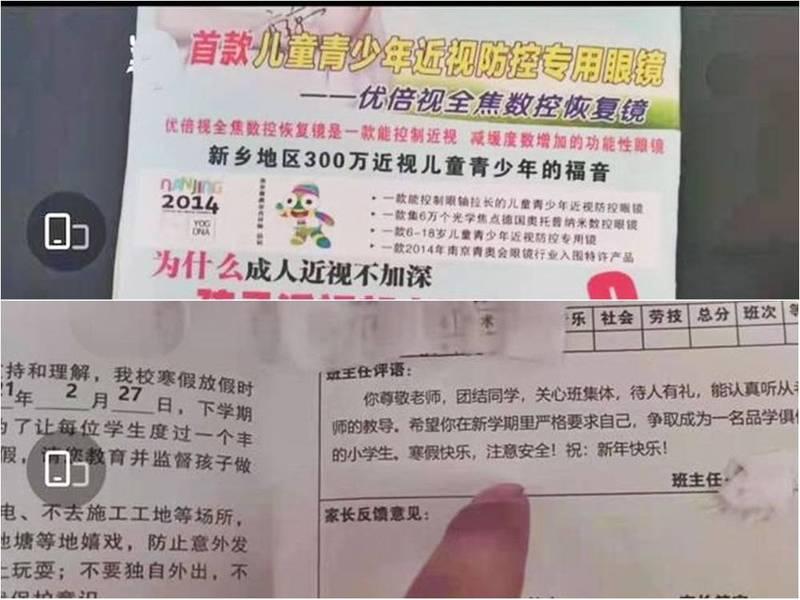 中国河南省北部新乡市某所学校的成绩单,遍布密密麻麻的广告。(取自网路)(photo:LTN)