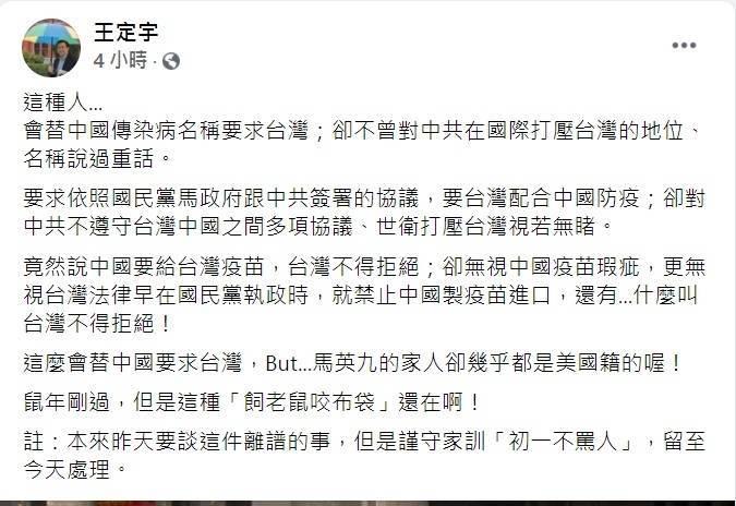 民進黨立委王定宇今天砲轟馬英九前總統飼老鼠咬布袋,<b><a href=