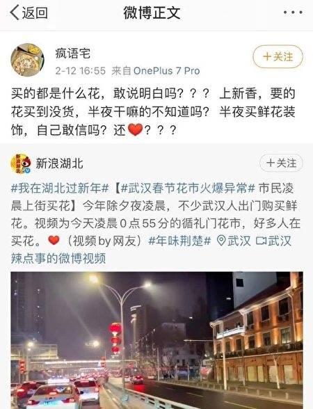 中国网友在微博发文,揭露年初一祭奠用花卖断货。(翻摄自微博)(photo:LTN)