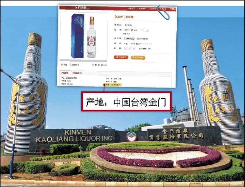 金酒的中國子公司「金門酒廠(廈門)貿易有限公司」,其簡體網站所賣的各種高粱酒產品,產地均標註「中国台湾金门」,引發議論。(記者吳正庭攝、取自金酒商城網站)