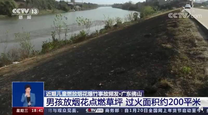 Two children in Foshan, Guangdong set off fireworks on the grass, causing nearly 200 square meters of grass to become black.  (Picture taken from Weibo)