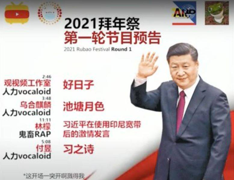 据传中国影音网站bilibili(B站)还大举举报参与的YouTube频道「侵权」导致被封锁。(图撷取自「辱包拜年祭」影片)(photo:LTN)