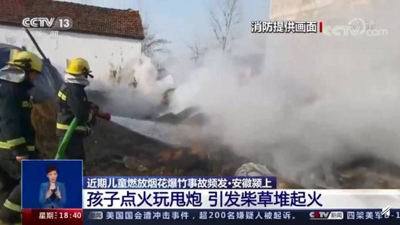 Chinese children littered with cannons, causing fires in a wide area of firewood and firefighting units.  (The picture is taken from Weibo)