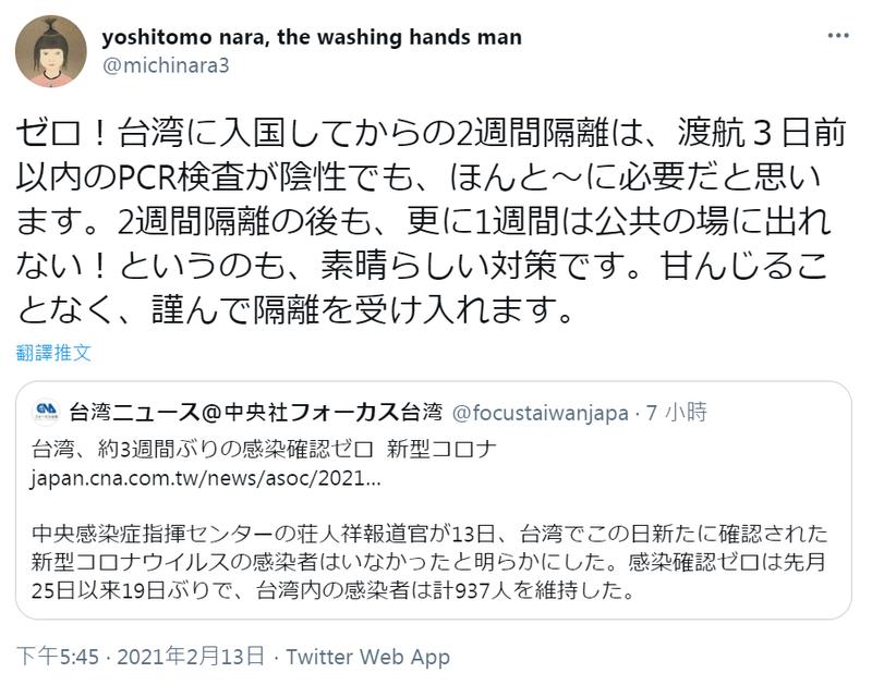 日本重量級當代藝術家奈良美智將於3月訪台。奈良美智今天在推特中表示,即便入境要隔離2週,隔離結束後一週內禁止前往公共場所,這是一個很好的防疫措施。(圖擷自推特)