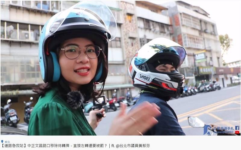 針對已經取消強制機車兩段式左轉的路口,台北市議員黃郁芬日前與騎士前往台北市士林區中正路、文昌路口實際勘查。(圖擷取自YouTube頻道「企鵝交通手札」)