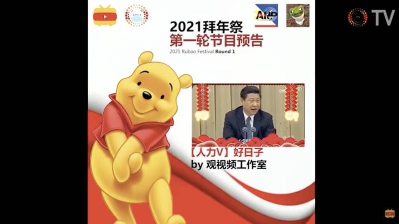 近日傳出中國一群年輕人打算趁著農曆新年透過YouTube等平台,直播「辱包拜年祭」戲謔習近平,但參與的兩名工作人員卻傳出失聯。(圖擷取自「辱包拜年祭」影片)