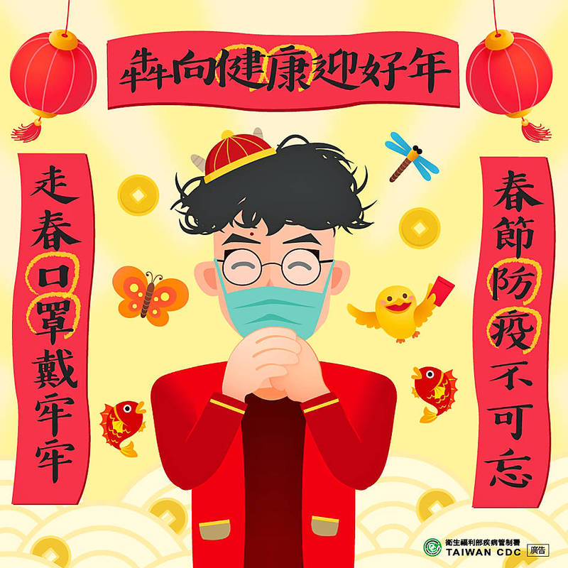 A Centers for Disease Control poster shows Lunar New Year banners and public reminders to wear masks and substitute handshakes with hands cupped together when exchanging greetings. Photo courtesy of Centers for Disease Control