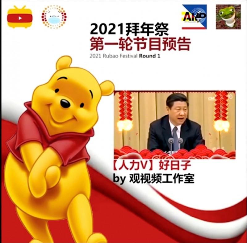 中國網友原打算在春節期間透過各影音頻道嘲諷中國國家主席習近平的「拜年」計畫,卻在年前遭「屠群」或「爆破」。 (取自網路)