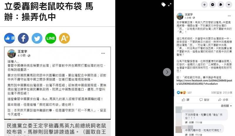 馬辦批造謠 王定宇:不敢聲援香港、圖博及新疆「被唾棄剛剛好而已」 – 政