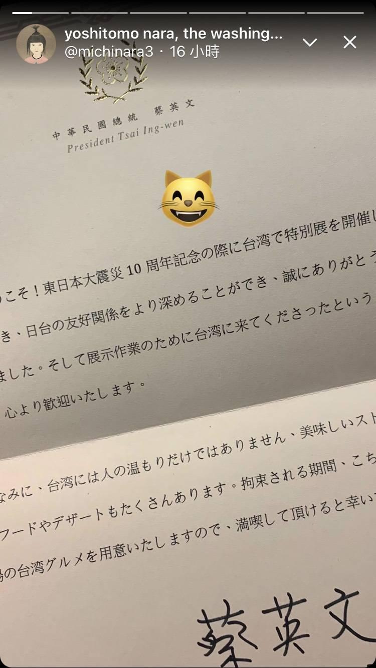 奈良美智昨天傍晚抵台,在推特的限時動態上分享出蔡英文親筆簽名信。(圖翻攝自奈良美智推特)