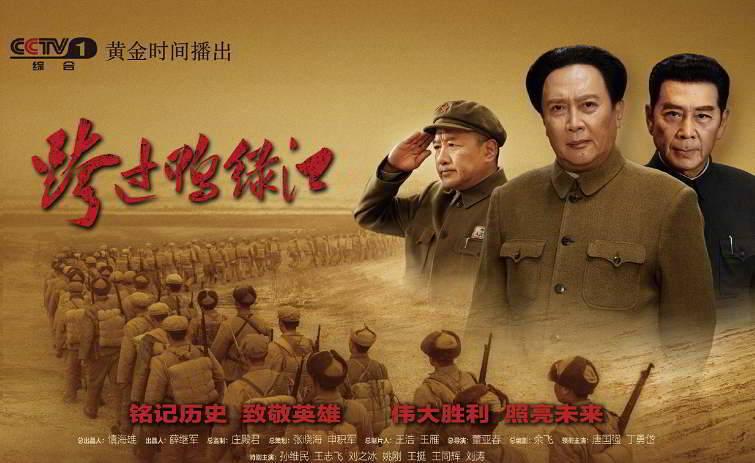 中国天津市委14日宣布,要求各区委、区政府及民间团体党组观看中国抗美电视剧「跨过鸭绿江」。(图翻摄自网路)(photo:LTN)