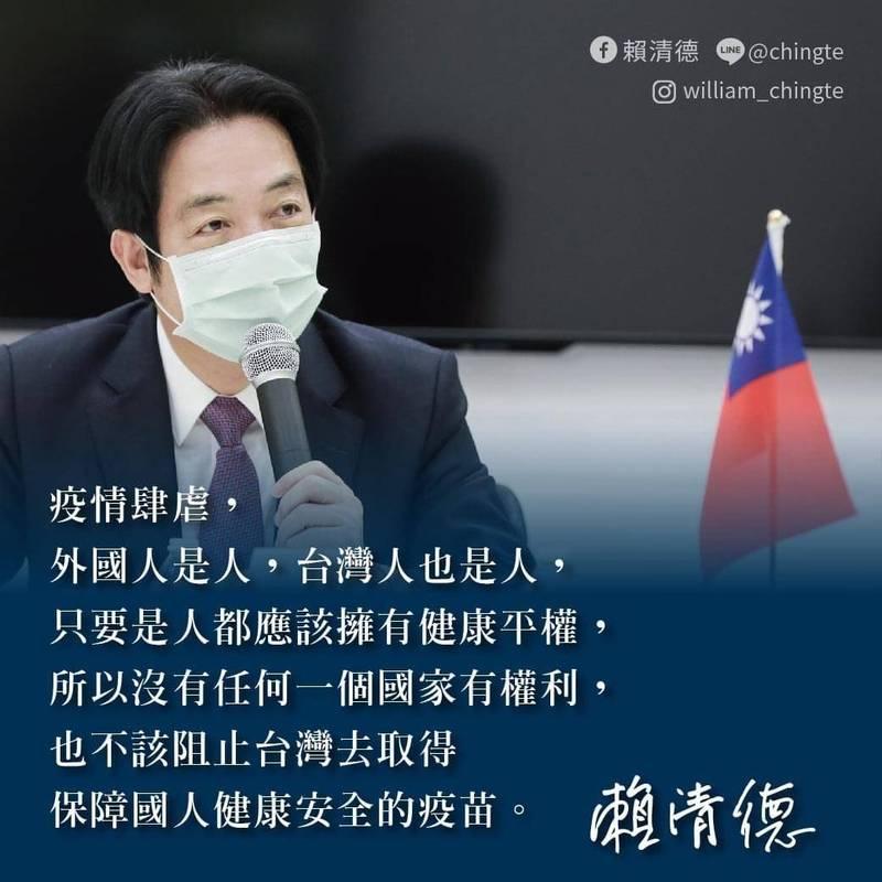 副總統賴清德說,目前國內疫苗已經有很好的研發成果,不需去鼓吹使用中國疫苗,政府和民間會繼續共同努力,盡全力守護國人健康安全。(擷取自賴清德臉書)