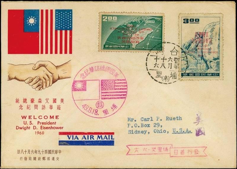 蟠龍拍賣網註記,此一「1960年美國艾森豪總統蒞華訪問首日封」的「倒蓋變體封」,已知僅3個存世。(記者張瑞楨翻攝自蟠龍拍賣網)