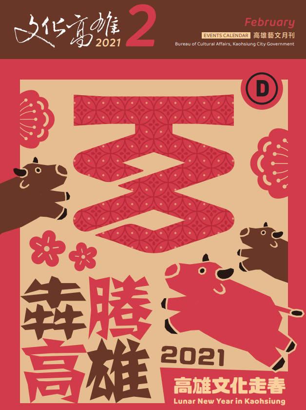 《文化高雄》2月號刊物封面設計的犇「腾」高雄,也被指出是簡體字。(高雄市文化局提供)